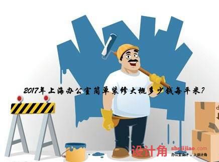 2017年上海办公室简单装修多少钱每平米?