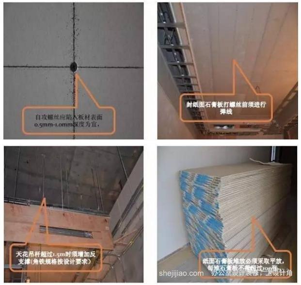 2,金属板吊顶施工工艺